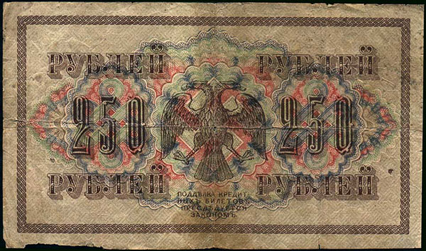 The back of another Russian 250-Ruble note, with a swastika in the center that is super-imposed by a double eagle.