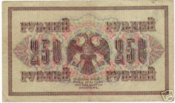 The back of a 1917 Russian 250-Ruble note. In the center of the bill notice the swastika super-imposed with a double eagle.