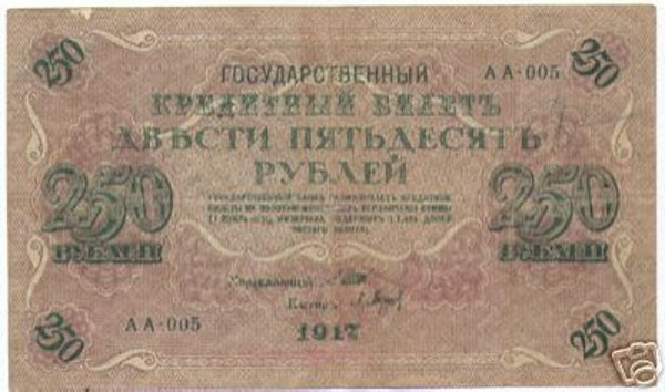 Rusian Ruble - 1: The front of a 1917 Russian 250-Ruble note. The back of this bill contains a large swastika super-imposed with a double eagle.