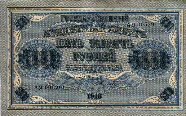 One side of a Russian 5000-Ruble note. Notice the large swastika in the center.
